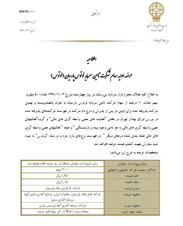 2280 - چهارشنبه سوم بهمن عرضه اولیه تامین سرمایه لوتوس پارسیان