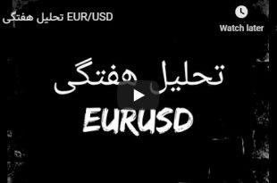2019 10 07 114002 310x205 - تحلیل ویدیویی هفتگی xau/usd و eur/usd تاریخ 14 مهر